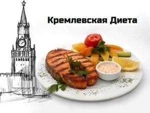 Правильная кремлевская диета l