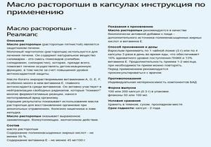 Инструкция и правила применения экстракта расторопши в капсулах