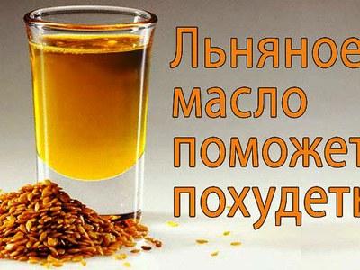 Как принимать льняное масло для похудения - польза и вред, результаты, отзывы, противопоказания для употребления льняного масла.