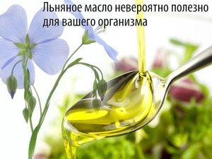 Льняное масло в упаковке - готовый продукт