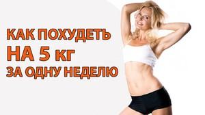 похудение на 5 кг за неделю отзывы