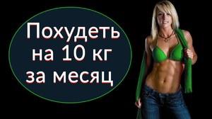 Как похудеть за месяц на 10 кг