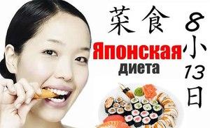 Правильное похудение и здоровый образ жизни японская диета
