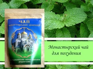 Монастирський чай для схуднення: властивості напою, застосування та протипоказання, відгуки медиків і покупців » журнал здоров'я iHealth