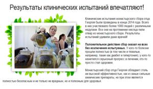 Монастирський чай для схуднення: властивості напою, застосування та протипоказання, відгуки медиків і покупців » журнал здоров'я iHealth 4