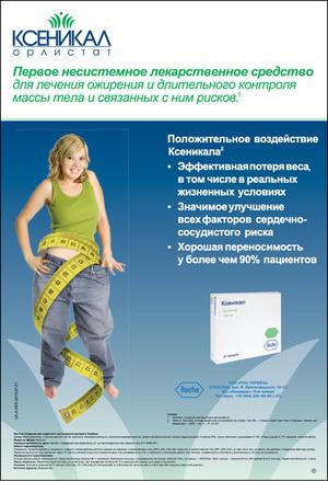 как принимать ксеникал чтобы быстро похудеть