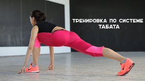 Унікальна система тренувань для схуднення — протокол Табата, прості вправи на відео допомагають худнути » журнал здоров'я iHealth