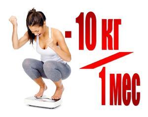 Как сбросить вес на 10 кг