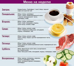 8 стол диета при ожирении